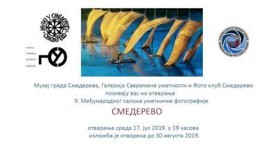 Photo of 9. Међународни салон уметничке фотографије СМЕДЕРЕВО
