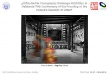 Photo of China-Serbia Photography Exchange Exhibition
