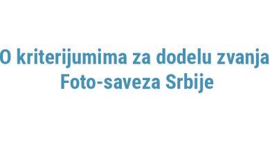 Photo of O kriterijumima za dodelu zvanja Foto saveza Srbije
