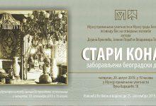 Photo of Стари конак, заборављени београдски двор