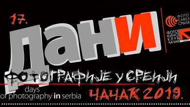 Photo of Дани фотографије у Србији