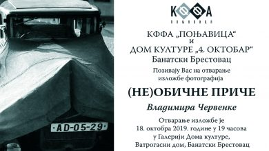 Photo of Владимир Червенка: (Не)обичне приче