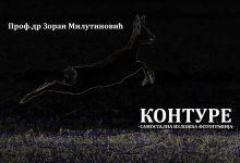 """Photo of """"КОНТУРЕ"""",  проф.др Зорана Милутиновића"""