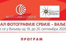 Photo of Фестивал фотографије Србије, Ваљево 2020.