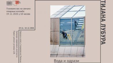 Photo of ВОДА И ОДРАЗИ