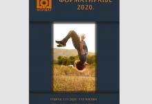 Photo of Форматирање 2020